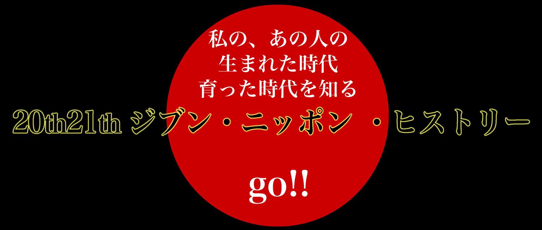ジブンニッポンヒストリー